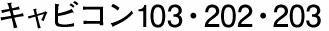 キャビコン103・202・203