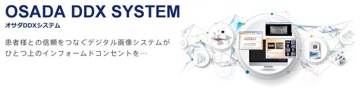 デジタル画像システム