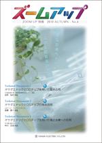 別冊ズームアップNO.4