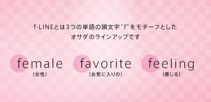 f-line_img.jpg