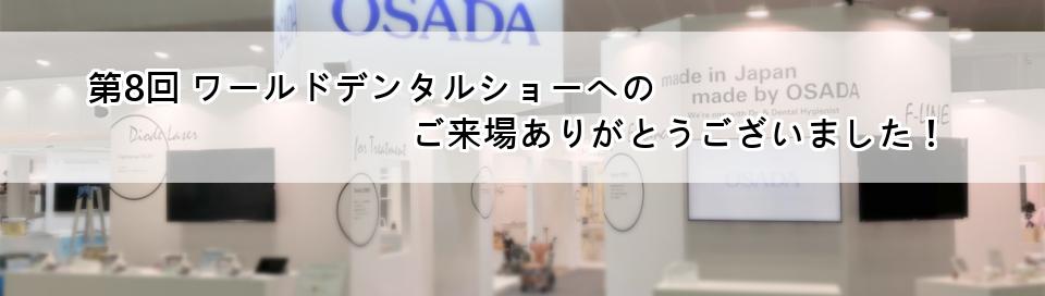 ワールドDS<br />出展レポート