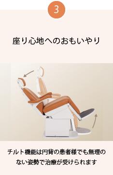 3 座り心地へのおもいやり チルト機能は円背の患者様でも無理のない姿勢で治療が受けられます